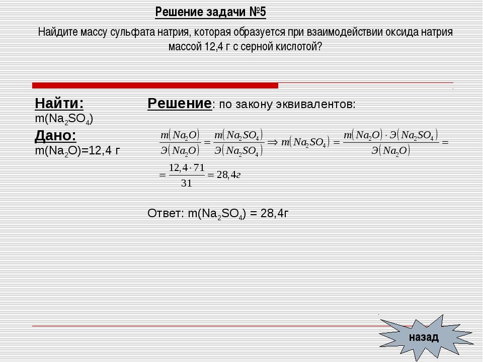 Решение задачи №5 назад Найдите массу сульфата натрия, которая образуется при...