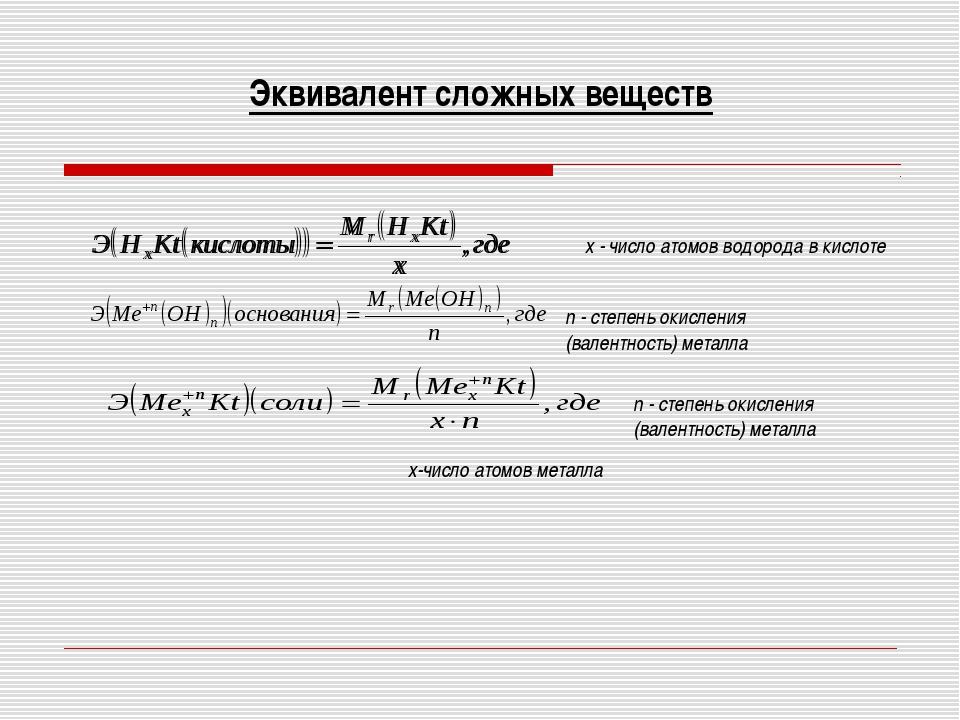 Эквивалент сложных веществ х - число атомов водорода в кислоте n - степень ок...