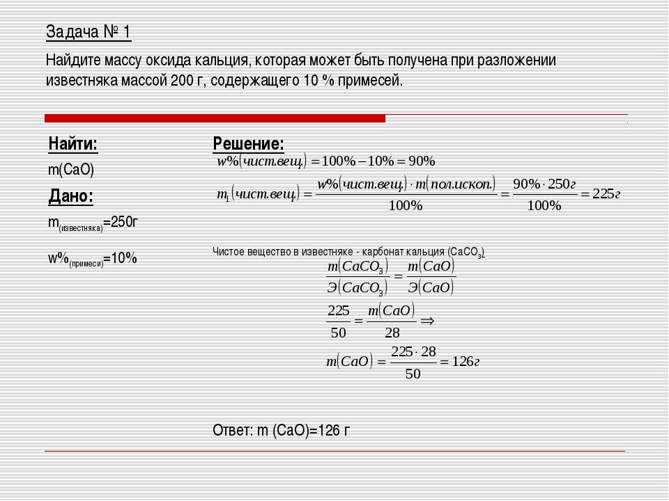 Задача № 1 Найдите массу оксида кальция, которая может быть получена при разл...
