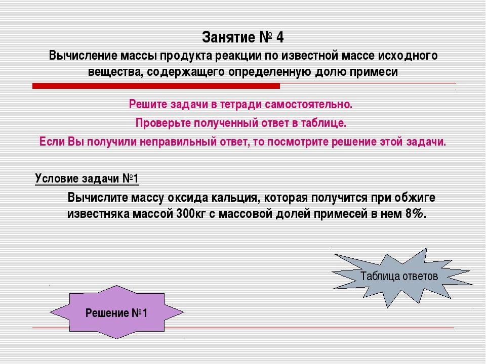 Занятие № 4 Вычисление массы продукта реакции по известной массе исходного ве...