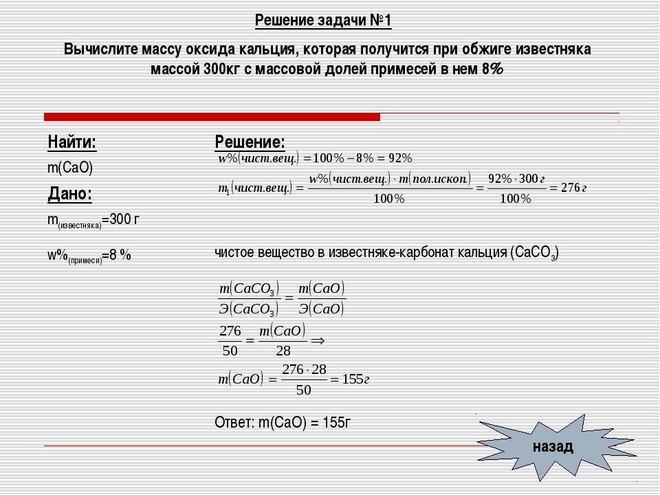 Решение задачи №1 назад Вычислите массу оксида кальция, которая получится при...