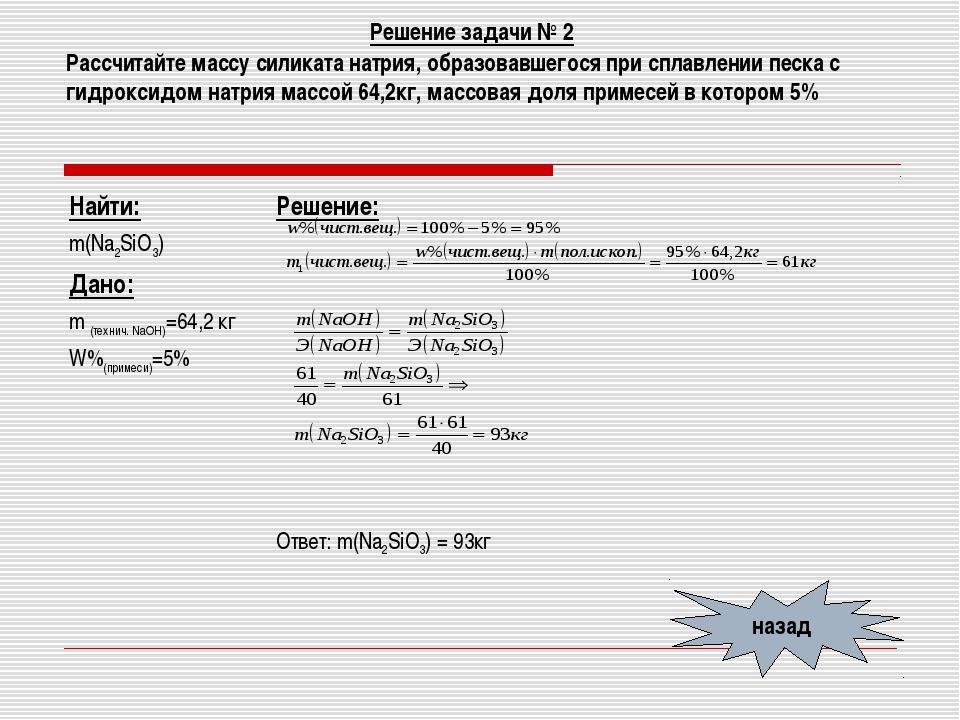 Решение задачи № 2 назад Рассчитайте массу силиката натрия, образовавшегося п...