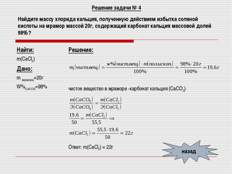Решение задачи № 4 назад Найдите массу хлорида кальция, полученную действием...