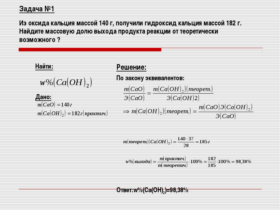 Задача №1 Из оксида кальция массой 140 г, получили гидроксид кальция массой 1...