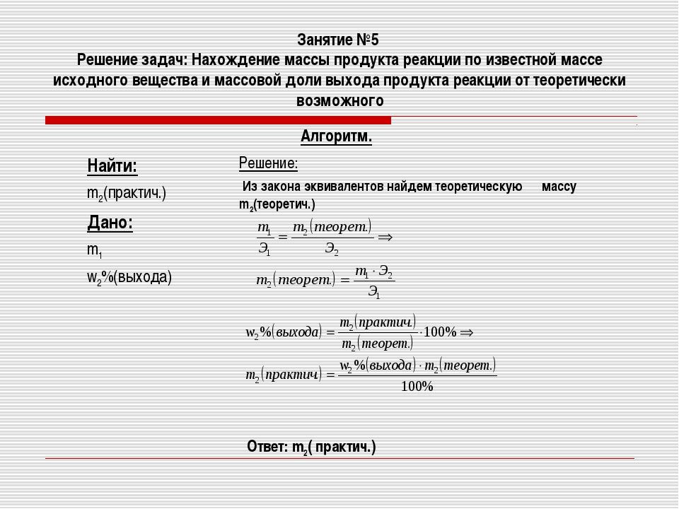 Занятие №5 Решение задач: Нахождение массы продукта реакции по известной масс...