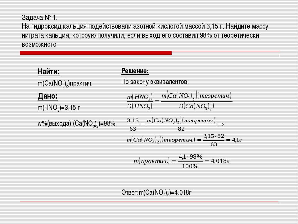 Задача № 1. На гидроксид кальция подействовали азотной кислотой массой 3,15 г...