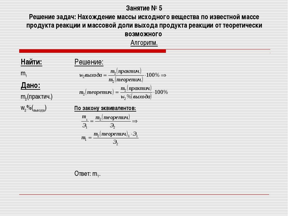 Занятие № 5 Решение задач: Нахождение массы исходного вещества по известной м...