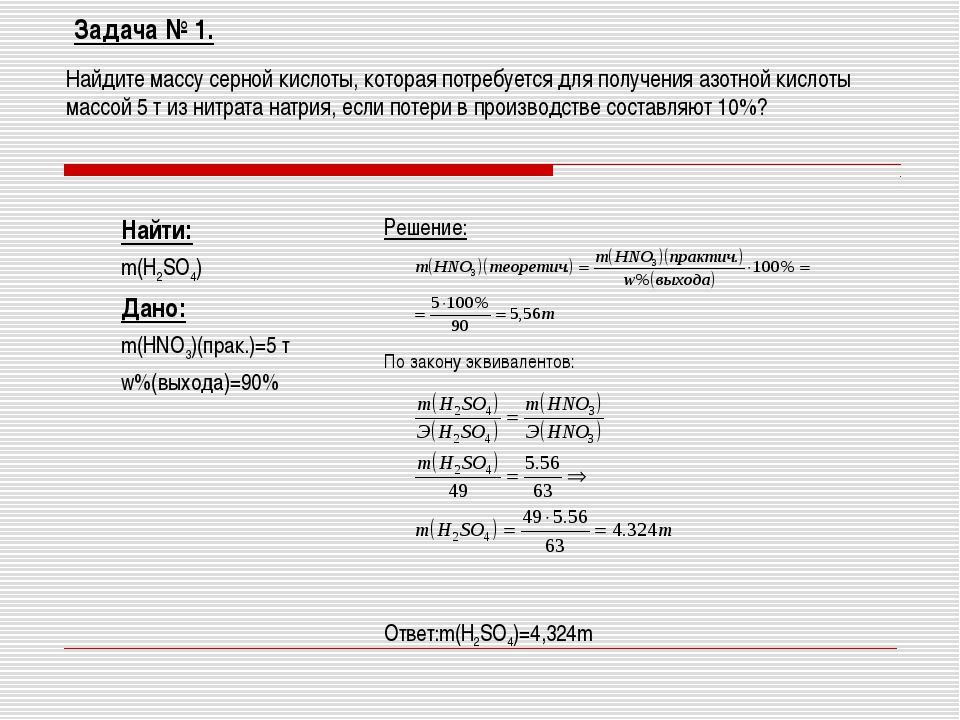 Задача № 1. Найдите массу серной кислоты, которая потребуется для получения а...