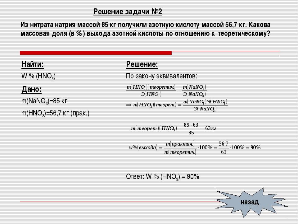 Решение задачи №2 назад Из нитрата натрия массой 85 кг получили азотную кисло...
