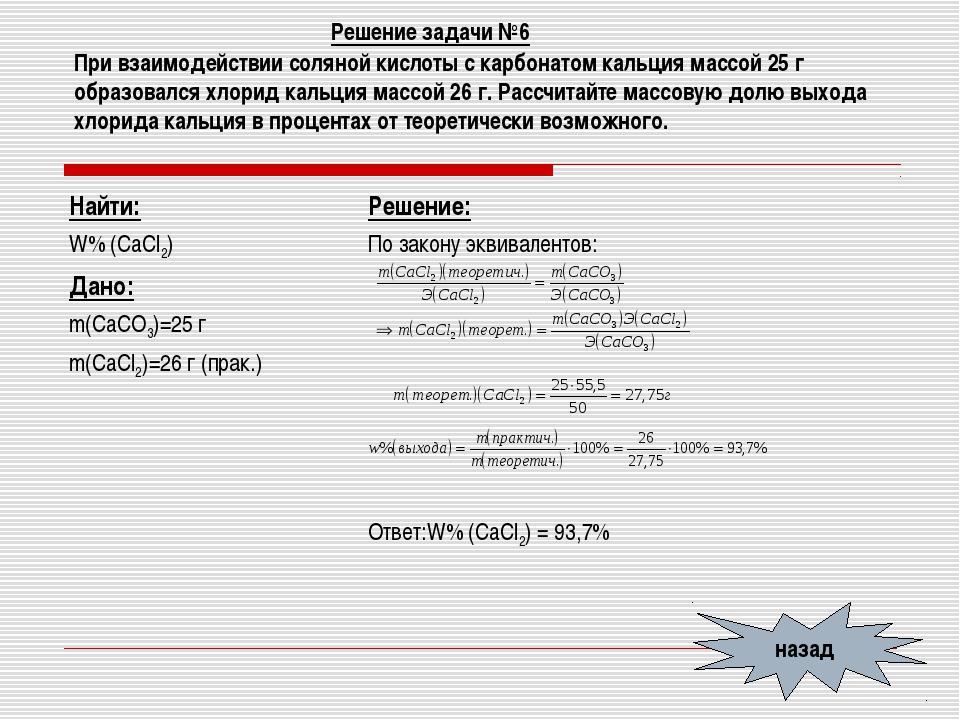 Решение задачи №6 назад При взаимодействии соляной кислоты с карбонатом кальц...
