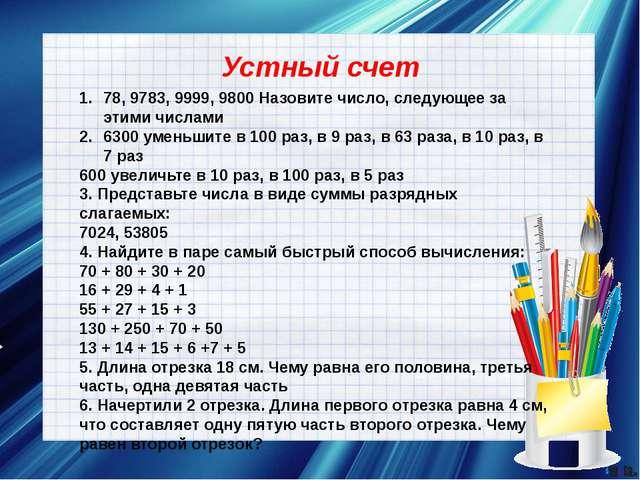 Устный счет 78, 9783, 9999, 9800 Назовите число, следующее за этими числами 6...