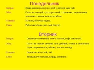 Понедельник Вторник Завтрак Каша манная на молоке, хлеб с маслом, сыр, чай.