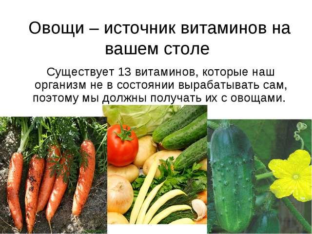 Овощи – источник витаминов на вашем столе Существует 13 витаминов, которые на...