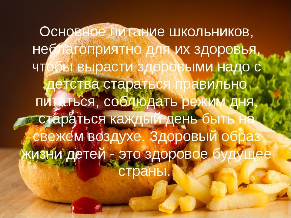 Основное питание школьников, неблагоприятно для их здоровья, чтобы вырасти зд...