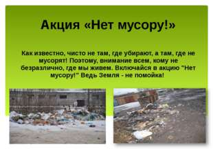 Акция «Нет мусору!» Как известно, чисто не там, где убирают, а там, где не му