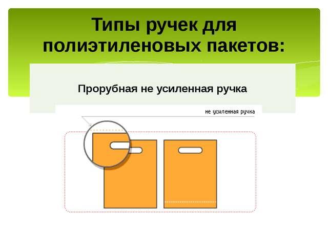 Типы ручек для полиэтиленовых пакетов: Прорубная не усиленная ручка
