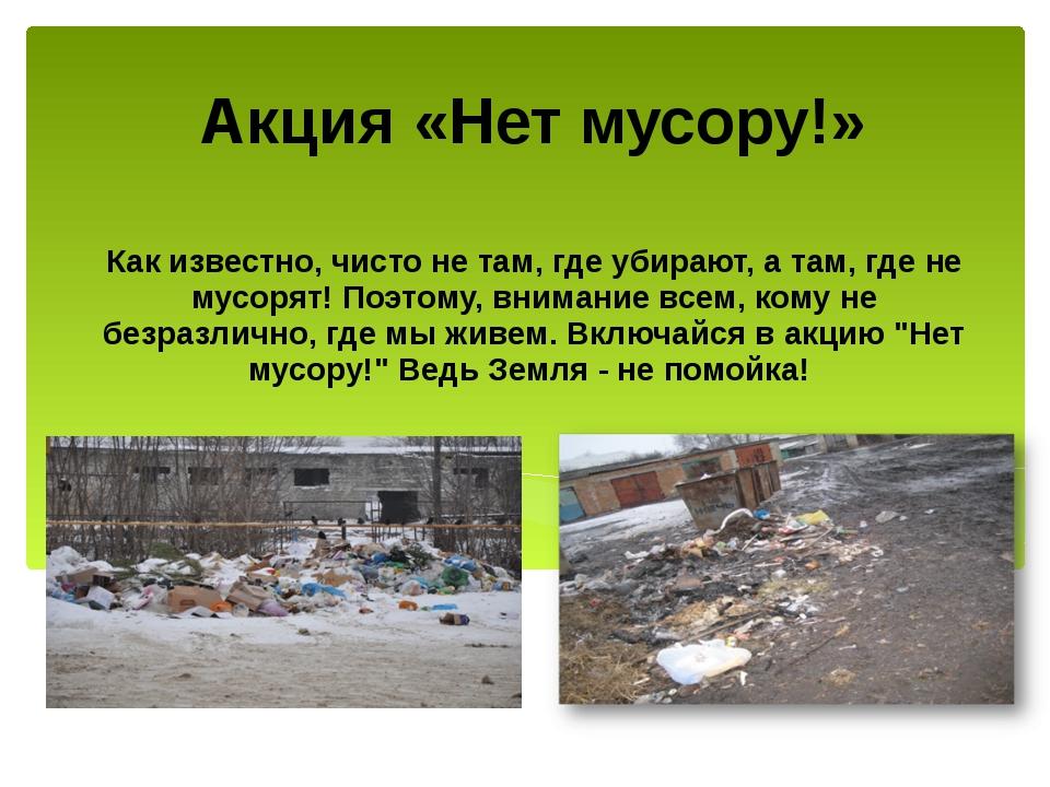 Акция «Нет мусору!» Как известно, чисто не там, где убирают, а там, где не му...
