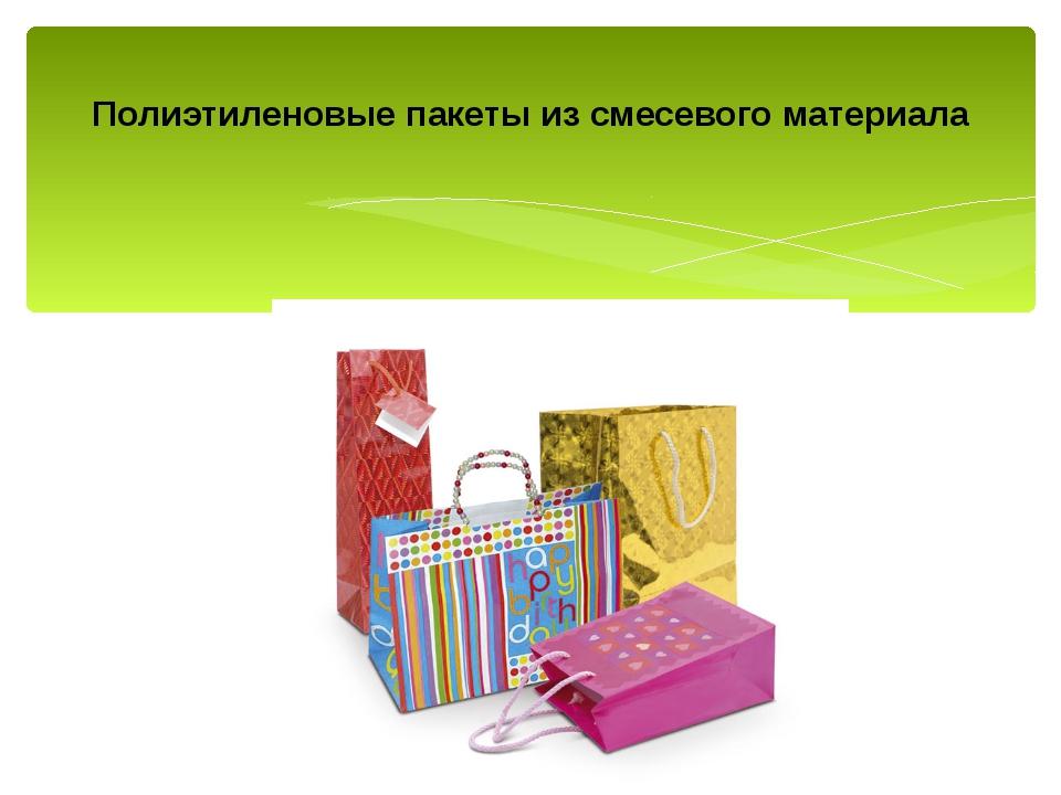 Полиэтиленовые пакеты из смесевого материала