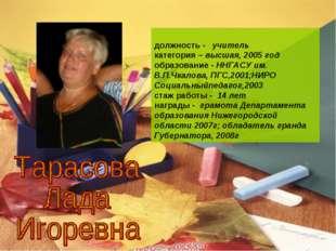 должность - учитель категория – высшая, 2005 год образование - ННГАСУ им. В.