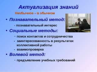 Актуализация знаний Познавательный метод: - познавательный интерес Социальные