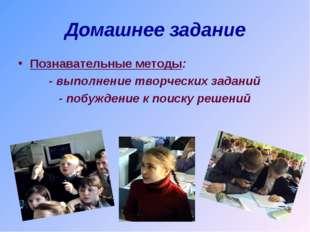 Домашнее задание Познавательные методы: - выполнение творческих заданий - поб