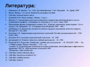 Литература: Перышкин А.В. Физика. 7 кл.: Учеб. Для общеобразоват. Учеб. Завед
