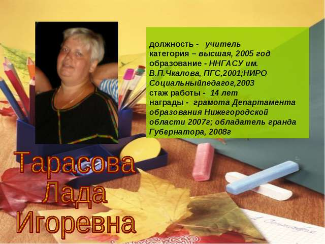 должность - учитель категория – высшая, 2005 год образование - ННГАСУ им. В....