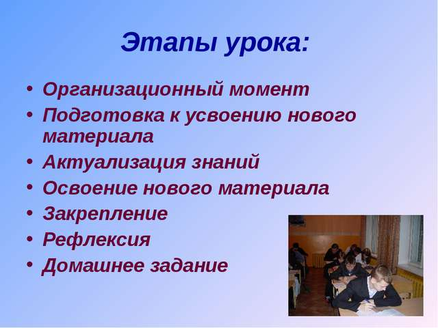 Этапы урока: Организационный момент Подготовка к усвоению нового материала Ак...