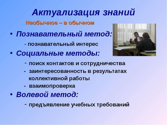 Актуализация знаний Познавательный метод: - познавательный интерес Социальные...
