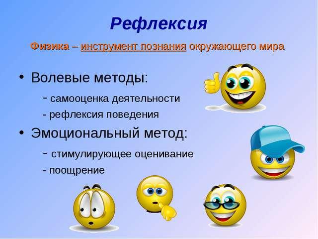 Рефлексия Волевые методы: - самооценка деятельности - рефлексия поведения Эмо...