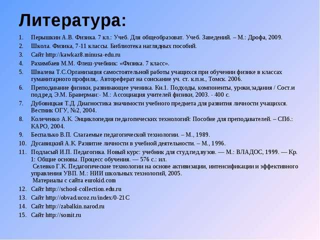 Литература: Перышкин А.В. Физика. 7 кл.: Учеб. Для общеобразоват. Учеб. Завед...