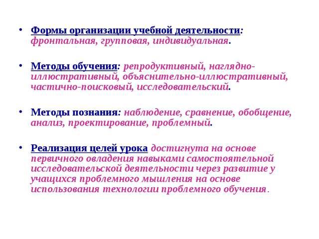 Формы организации учебной деятельности: фронтальная, групповая, индивидуальна...