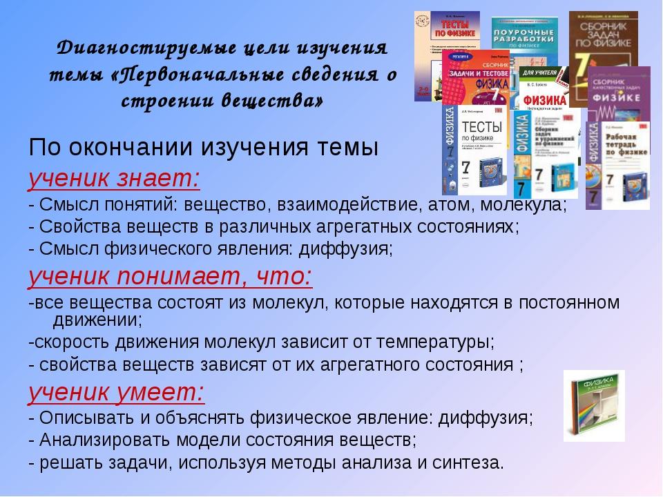 Диагностируемые цели изучения темы «Первоначальные сведения о строении вещест...