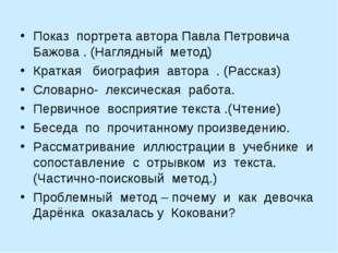 Показ портрета автора Павла Петровича Бажова . (Наглядный метод) Краткая био