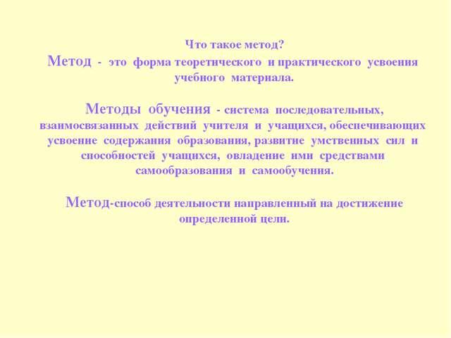 Что такое метод? Метод - это форма теоретического и практического усвоения уч...