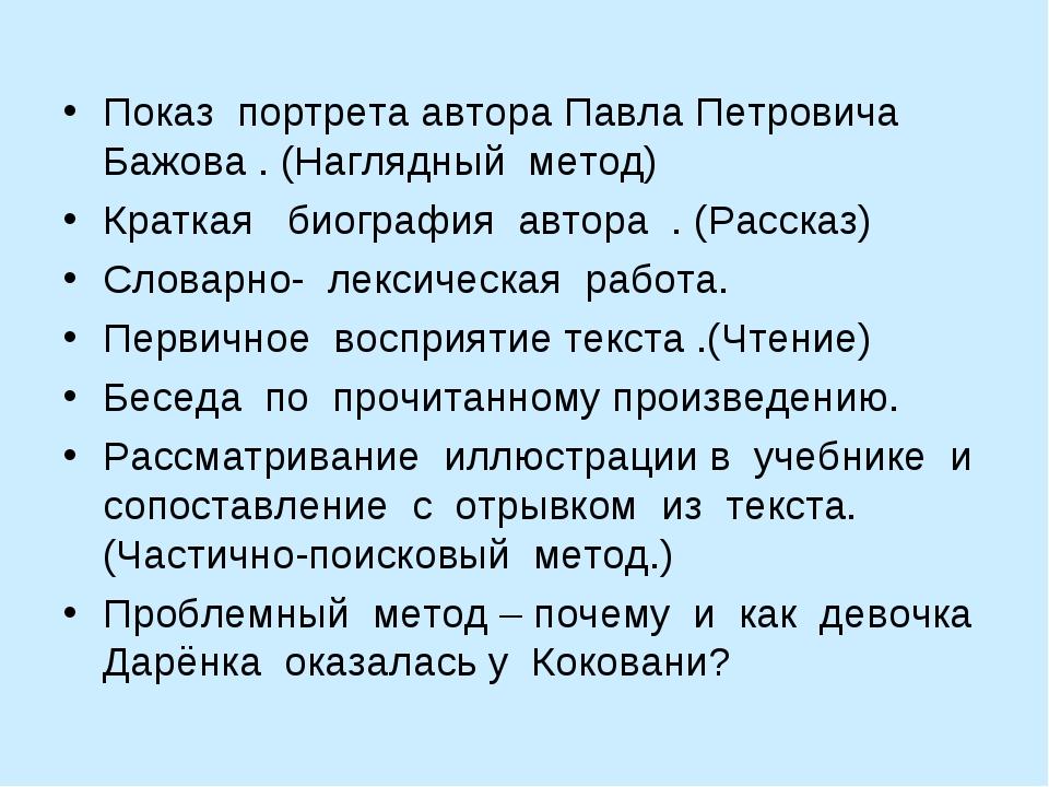 Показ портрета автора Павла Петровича Бажова . (Наглядный метод) Краткая био...