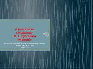 ЦЕЛЬ: создать условия для раскрытия замысла рассказа М.А.Булгакова «Морфий»;