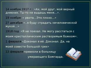"""Глупая борьба"""" доктора Полякова с морфием безрезультатна: он пробует лечитьс"""