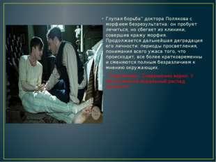 ЗАВИСИМОСТЬ НАРКОМАНА Жизнь Полякова превращается в существование от укола до