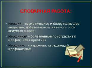 Работу над рассказом Булгаков начал еще в Вязьме, во второй половине 1917 го