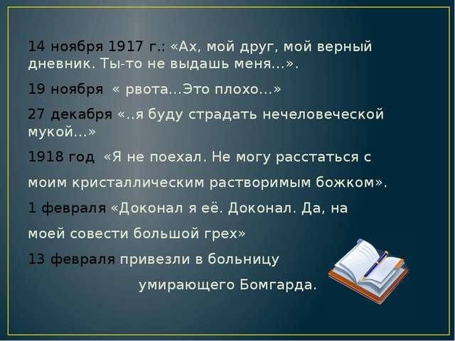 """Глупая борьба"""" доктора Полякова с морфием безрезультатна: он пробует лечитьс..."""