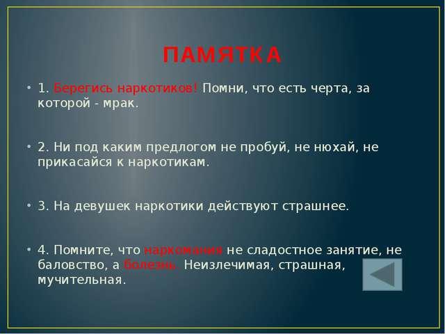 ДОМАШНЕЕ ЗАДАНИЕ Написать отзыв о рассказе М. Булгакова «Морфий». 10.03.2014