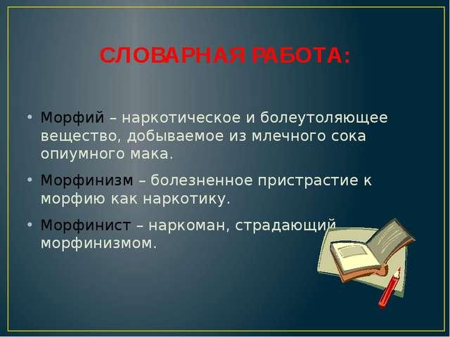 Работу над рассказом Булгаков начал еще в Вязьме, во второй половине 1917 го...