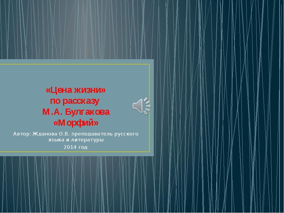 ЦЕЛЬ: создать условия для раскрытия замысла рассказа М.А.Булгакова «Морфий»;...