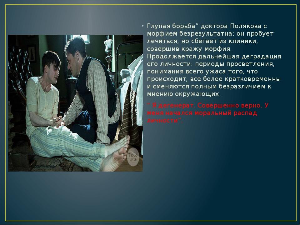 ЗАВИСИМОСТЬ НАРКОМАНА Жизнь Полякова превращается в существование от укола до...
