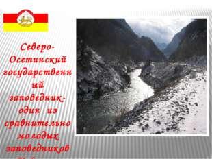 Северо-Осетинский государственный заповедник- один из сравнительно молодых за