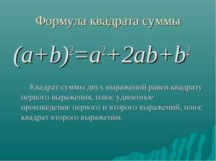 Формула квадрата суммы (a+b)2=а2+2ab+b2 Квадрат суммы двух выражений равен кв