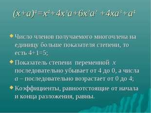 (x+a)4=x4+4x3a+6x2a2 +4xa3+a4 Число членов получаемого многочлена на единицу