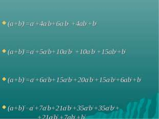 (a+b)4=a4+4a3b+6a2b2 +4ab3+b4 (a+b)5=a5+5a4b+10a3b2 +10a2b3 +15ab4+b5 (a+b)6