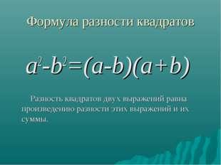 Формула разности квадратов a2-b2=(a-b)(a+b) Разность квадратов двух выражений